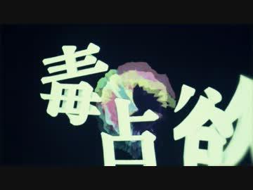 DECO*27 - 毒占欲 feat. 初音ミク