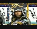 【戦国BASARA4】直江無敵状・台詞集