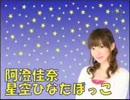 阿澄佳奈 星空ひなたぼっこ 第4回 [2010.05.17]