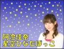 阿澄佳奈 星空ひなたぼっこ 第7回 [2010.06.28] アニソンかけちゃいますSP