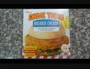 アメリカの食卓 242 悲しみのチキンバーガー。