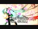 【初音ミク】 パトリシアの花園-Remix 【オリジナル曲】