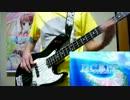 【D.C.Ⅲ.P.P.】タイムカプセルをベースで弾いてみました【新田恵海】