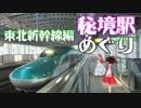 ゆかれいむで秘境駅めぐり~東北新幹線編~