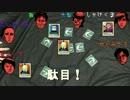 【ワンナイト人狼x暗殺教室】サバイバル暗殺ゲームを実況プレイ Part3