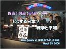 1/3【討論傑作選】遠藤浩一氏追悼:どうする日本?戦争と平和[桜H26/2/1]