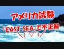 【アメリカ試験】「EAST SEA」で不正解\(^▽^)/