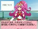 メリキュートのプリキュア感想動画・第1回
