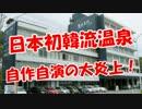 【日本初韓流温泉】自作自演の大炎上!