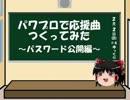 【パス公開】パワプロで2014年冬アニメ②【応援曲つくってみた】