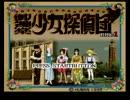 御神楽少女探偵団 実況プレイpart1