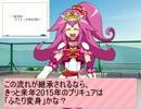 メリキュートのプリキュア感想動画・第2回