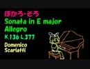 【鏡音リン】スカルラッティ ソナタ ホ長調 K.136
