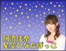 阿澄佳奈 星空ひなたぼっこ 第17回 [2010.11.08]