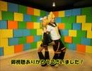 【リンレンコス】lllトゥルティンアンテナlll 踊ってみた【a01&ふみろく】