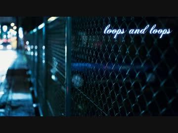 loops and loops @しゅーず【歌ってみた】