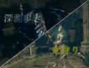 【ダークソウル】竜狩りに眠る深淵と潜む愉悦