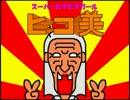 【実況】 ババァ vs ババァ 最初