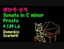 【鏡音リン】スカルラッティ ソナタ ハ短調 K.139