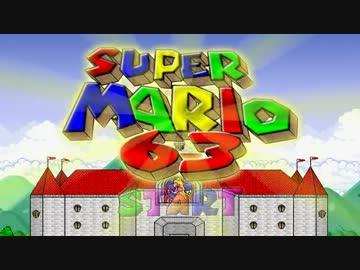 スーパー マリオ 63