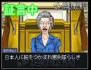 過去の従軍慰安婦裁判を再現してみた(第2話)