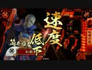 【戦国大戦】筒井さん動画01 vs5枚駿才【征20国】