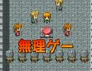 【実況】 オワタ式はじめてのおつかい part3