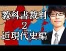 【無料】竹田恒泰の教科書裁判2<近現代史>(その1)|竹田恒泰チャンネル特番