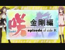咲-Saki- 金剛編 episode of side-K