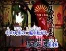 千本桜を美輪明宏さん意識して歌ってみた