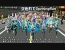 【第12回MMD杯本選】空色町でOpeningRun【7グロス】