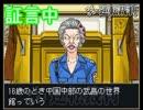 過去の従軍慰安婦裁判を再現してみた(第3話)