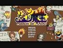 目指せ!夢の家賃収入生活!『メゾン・ド・魔王』実況プレイ Part1