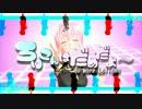 【第12回MMD杯本選】【巡音ルカ】 ろりこんはだめだよ~ MMD-PV