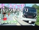 ゆかれいむで元・スイッチバック駅めぐり~中央本線編~