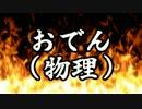 【第12回MMD杯本選】おでん(物理)