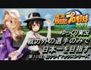 【ゆっくり実況】 戦力外選手のみで日本一を目指す  第10話