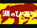 【第12回MMD杯本選】湖のひ・み・つ【MMD特撮】