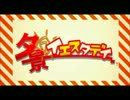 【吹奏楽】夕景イエスタデイ【アレンジ】