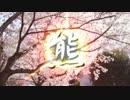 【実況者杯2014春の宴PR】 熊、最強 【25部門・実況】