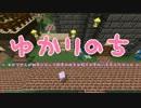 【Minecraft】 ゆかりのち 1日目 【ゆかり実況】