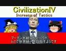 【civ4】プーチン大統領とゆっくりが世界統一を目指すようです_パート1