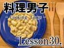 【料理男子Lesson30】ニョッキのゴルゴンゾーラソース