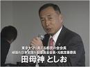【東京都知事選挙】2.9 投開票日の田母神としお候補[桜H26/2/11]
