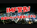 【IMF警告】韓国のウリナラ賃貸システム!
