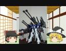 【ガンプラ】ガンダムヘビーアームズを超重武装化させるよ!【魔改造】