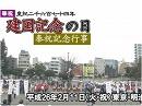 【建国記念の日】表参道奉祝パレード&記念式典、紀元節奉祝式典[桜H26/2/12]