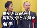 岡田英弘著作集出版記念シンポジウム『歴史とは何か、岡田史学とは何か』(前半)