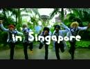 【アルスマグナ】シンガポールでおちん【