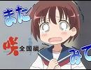咲-Saki- 全国編 TRUE GATEを歌ってみた〈(`・ω・`)〉Ψ